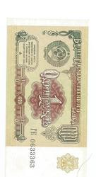 Один рубль СССР