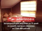 Загородный дом под ключ в Свердловской области