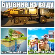 Бурение скважин в Екатеринбурге и Свердловской области