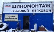 Продается грузовой (легковой) шиномонтаж на Московском тракте - 27 км