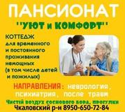 Пансионат для пожилых и немощных людей