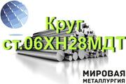 Круг ст. 06ХН28МДТ