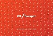 ОК Банкрот - Екатеринбург! Поможем списать ваши долги!