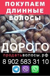 Куплю длинные волосы в Екатеринбурге и области