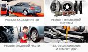 Автогид - профессиональный ремонт и качественное обслуживание авто.