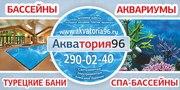 Светомузыкальный фонтан купить в Екатеринбурге