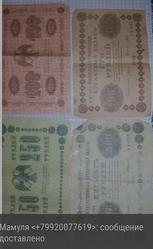 Породам банкноты 1919года