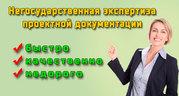 Негосударственная экспертиза проектной документации Екатеринбург