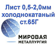Лист 0, 5-2, 0мм холоднокатаный  ст.65Г,  полоса х/к сталь 65Г