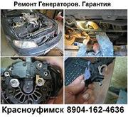 Инжектор-сервис и магазин Автоэлектрик