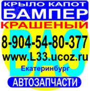 Бампер Гранта,  Приора,  Калина бампер ваз 2114 крыло 2112