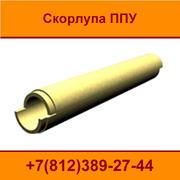 Скорлупа ппу,  теплоизоляция труб