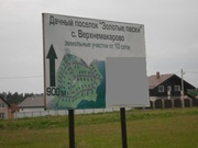 Продам з/уч Горный щит,  на северо-восток,  п. Верхнемакарово