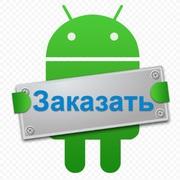 Сделаем нативное мобильное приложение для телефона и планшета