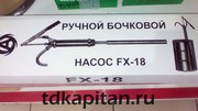 Насос для бочки FX-18 /масла,  гсм,  дизельное топливо/