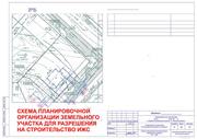 СПОЗУ для ИЖС. Схема планировочной организации земельного участка