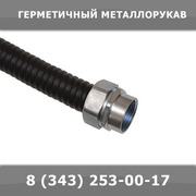 Герметичный металлорукав