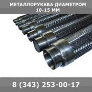 Металлорукав диаметром 10-15 мм