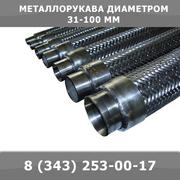 Металлорукав диаметром 31-100 мм