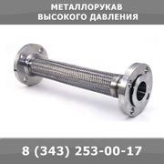 Металлорукава высокого давления