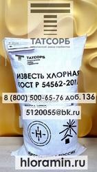 Хлорная известь (фасовка пакеты по 1, 5 кг и по 2 кг)