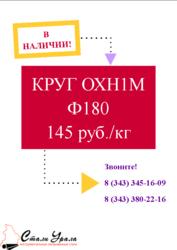 Акция на Круг сталь ОХН1М