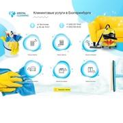 Профессиональные клининговые услуги уборка Екатеринбург цены.