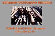 Распродаем металл выгодно