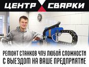 Портал плазменной резки металла с Hypertherm,  обслуживание и запчасти