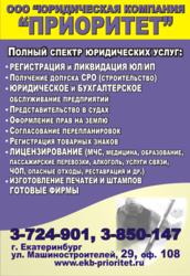 Изготовление печатей,  штампов,  факсимиле